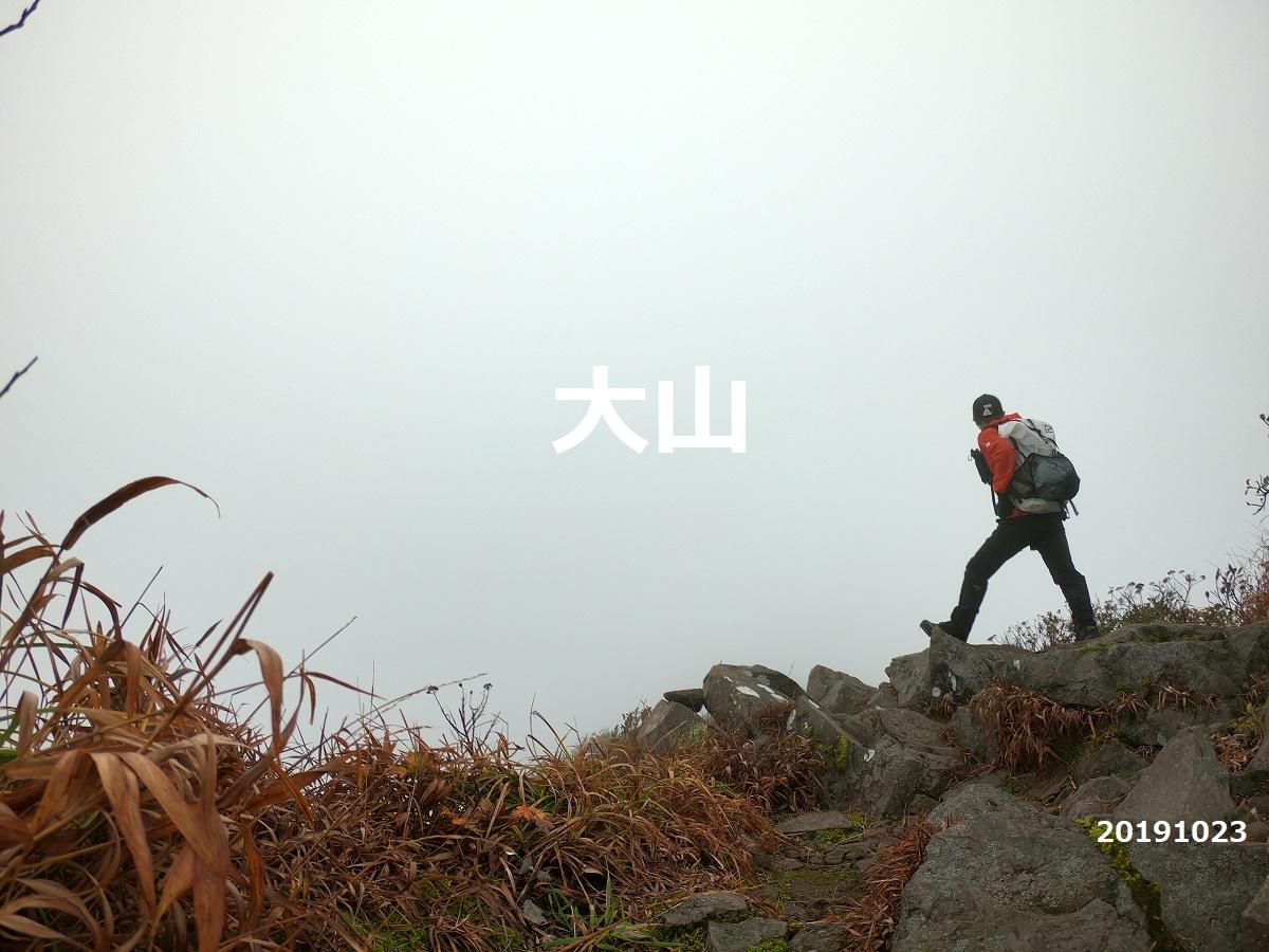 大山ユートピア