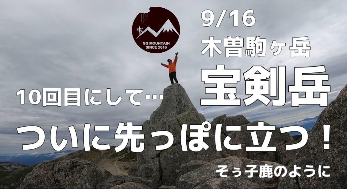 宝剣岳の先っぽに登る
